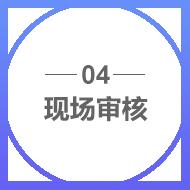 ISO信息认证
