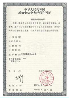 增值电信业务许可证书