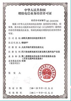 ICP许可证证书