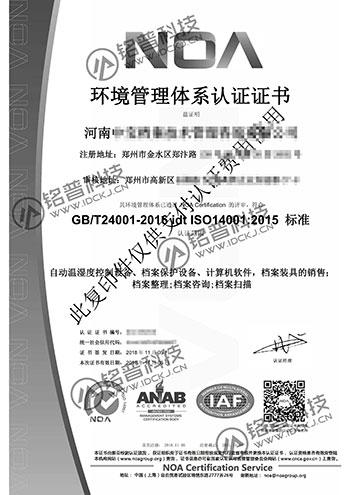 ISO认证费用